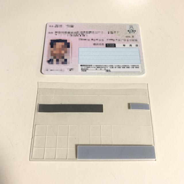 マイナンバーカード表とケース