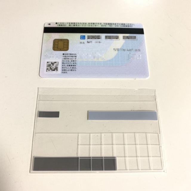 マイナンバーカード裏とケース