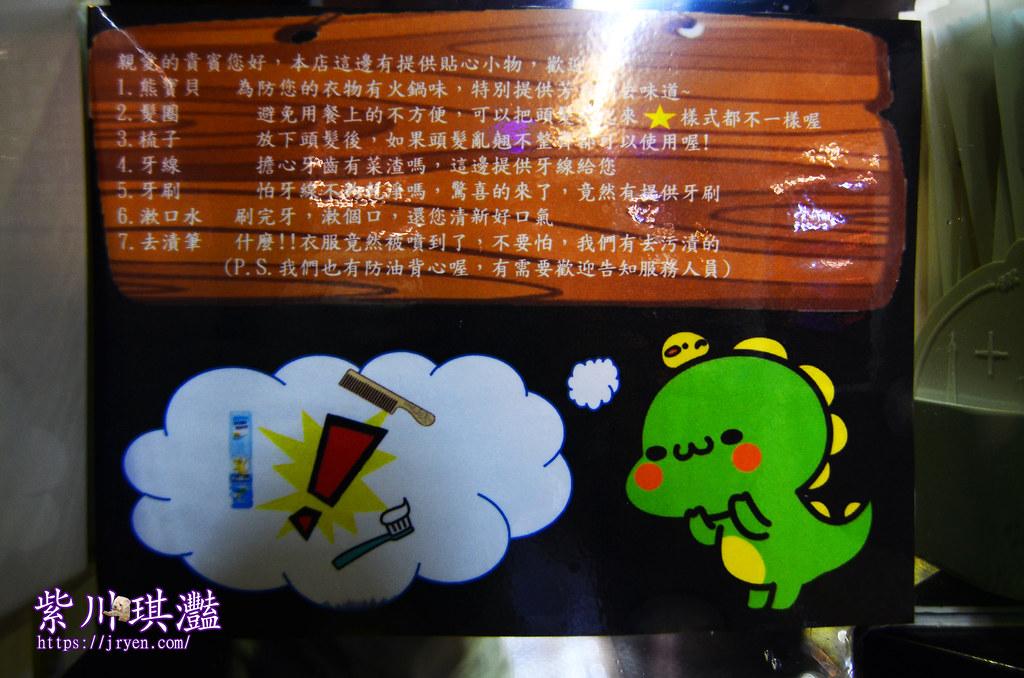 台北肉多多火鍋-0001
