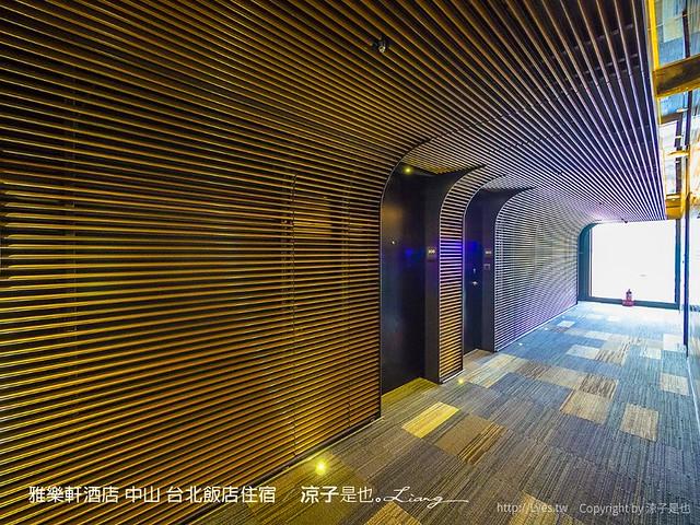 雅樂軒酒店 中山 台北飯店住宿 99