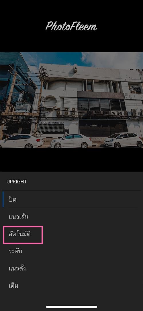 Lightroom-Upright-02
