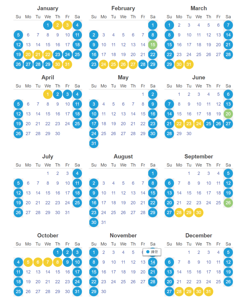 2020行事曆1