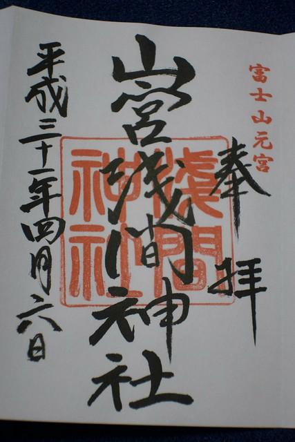 yamamiyasengenjinja_01