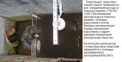 Узел учета сточных вод на базе MQU 99