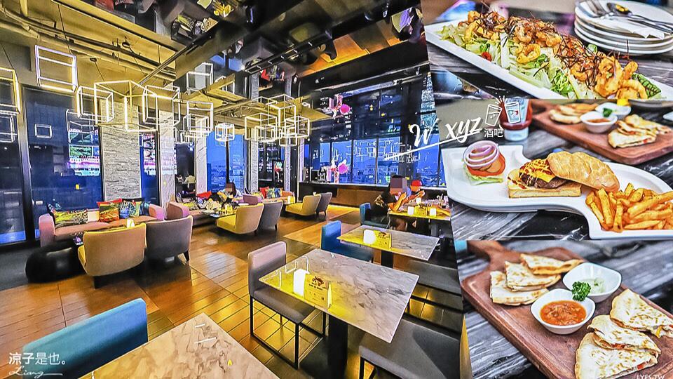 w xyz bar 台北中山雅樂軒 高空酒吧 樂隊 調酒
