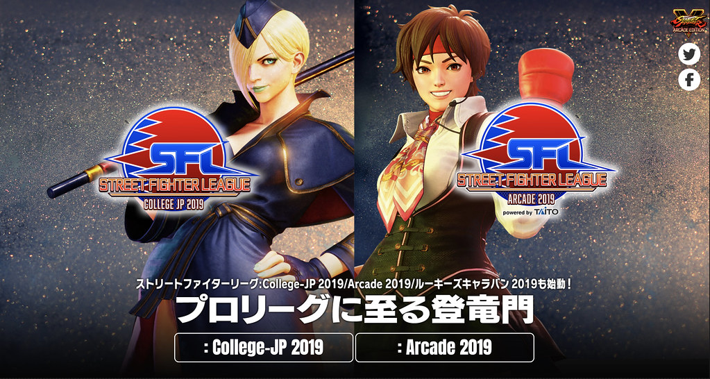 Fall 2019 SFL College Arcade banner