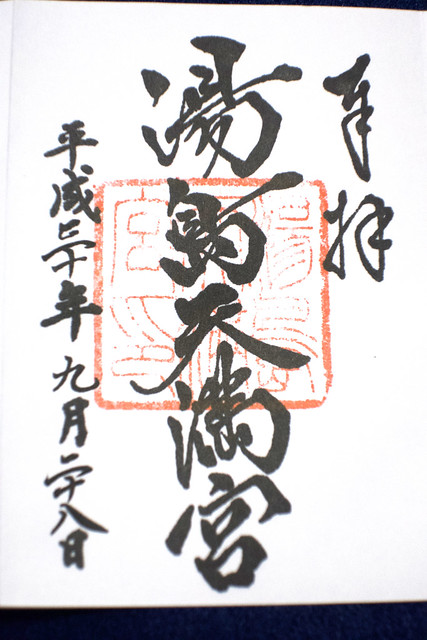 yushimatenmangu_01
