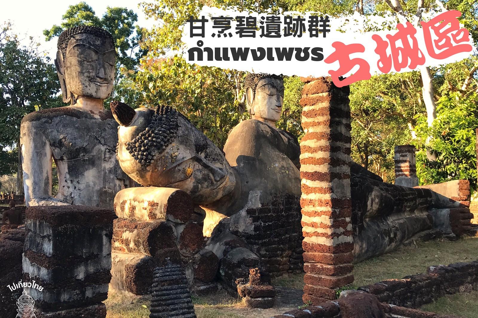鑽石般的城牆-甘烹碧遺跡公園古城區