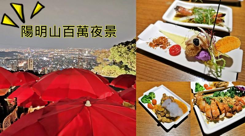台北陽明山夜景餐廳_草山夜未眠