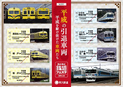 【イベント限定記念乗車券】平成の引退車両記念乗車券