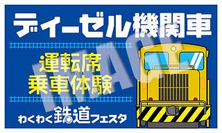わくわく鉄道フェスタ★ディーゼル機関車ヘッドマーク