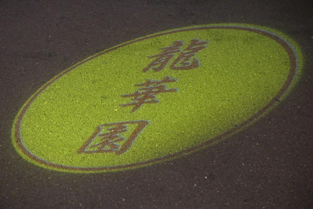 龍華園(練馬)