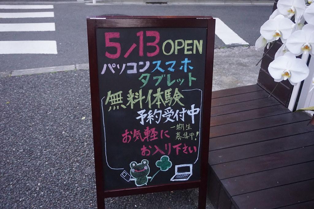 あいてぃ空間(江古田)