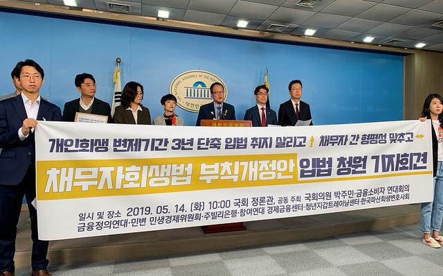 20190514_채무자회생법_기자회견-1