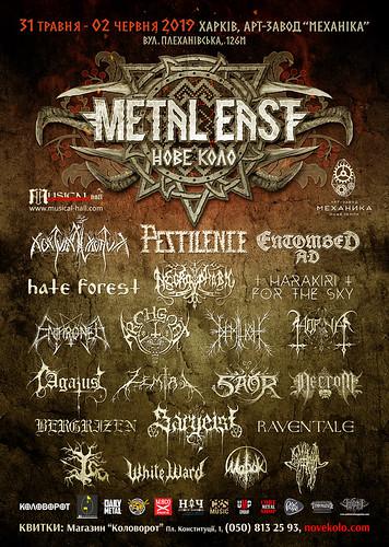 MetalEast_-_PosterNEW