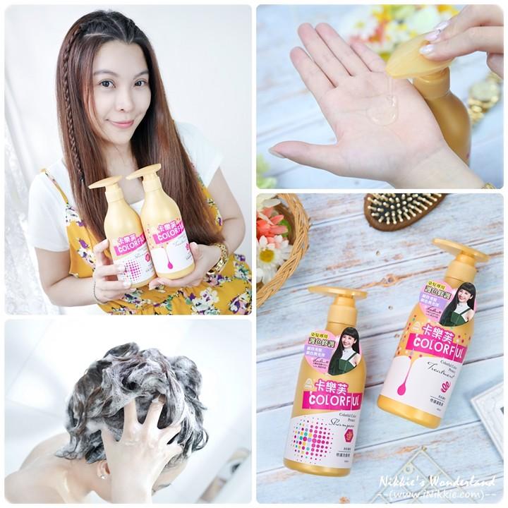 卡樂芙 亮彩護色修護洗髮精 亮彩護色修護護髮素