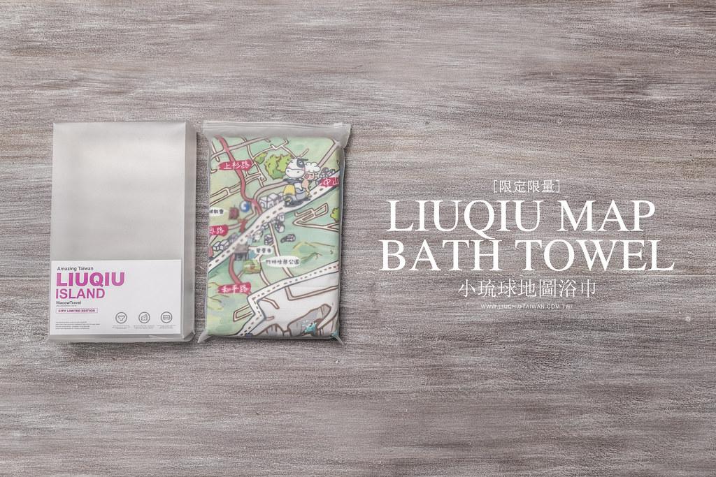 小琉球地圖浴巾