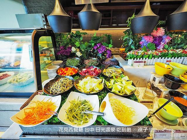 花見西餐廳 台中 日光溫泉 吃到飽 58