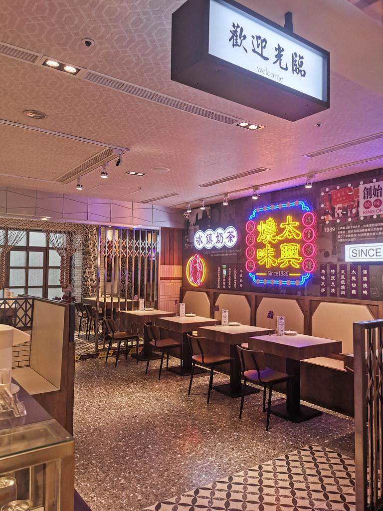太興燒味台灣店 (6)