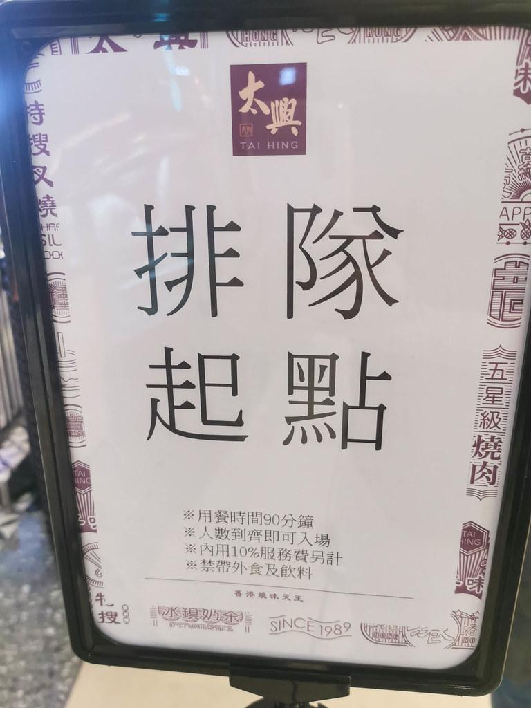 太興燒味台灣店 (5)