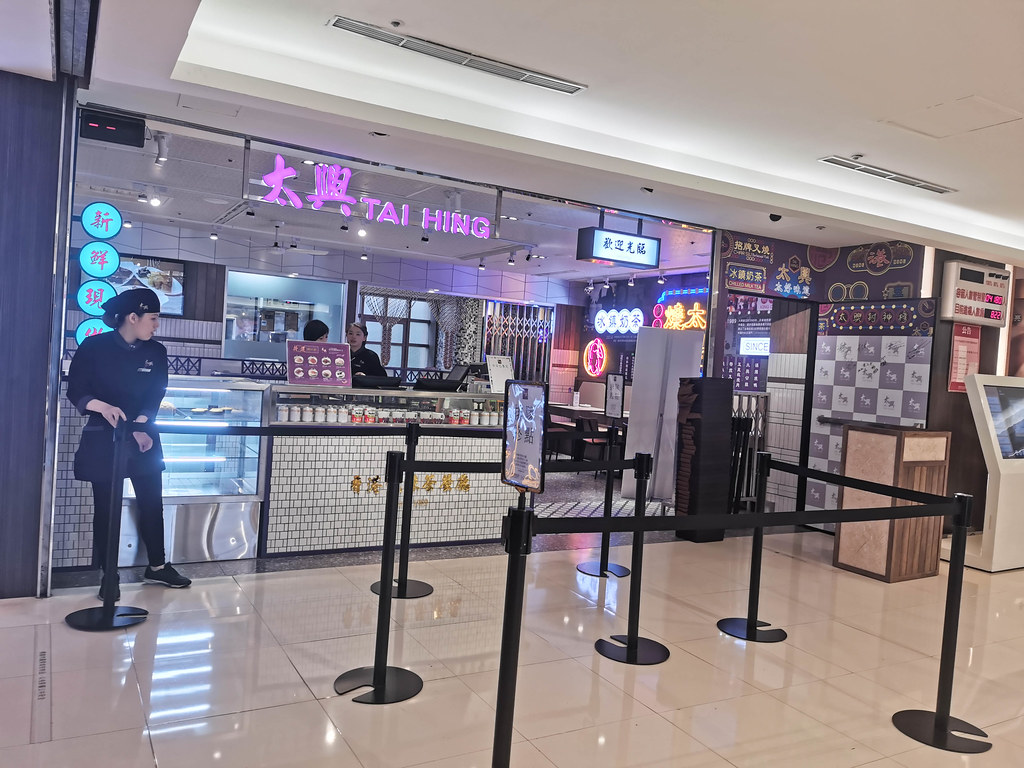 太興燒味台灣店 (1)