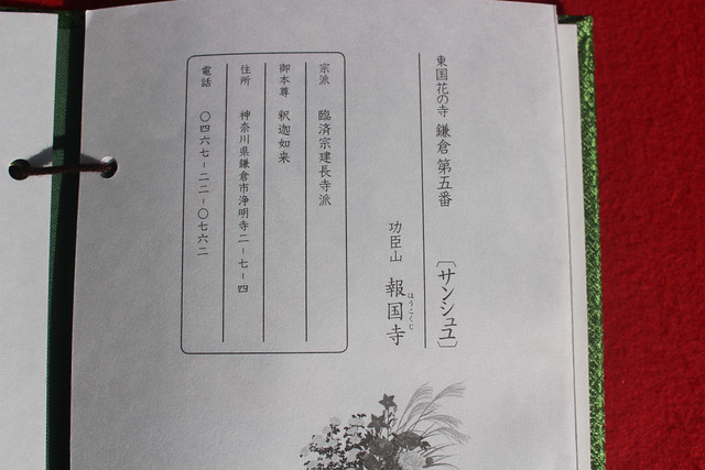 houkokuji-gosyuin2012