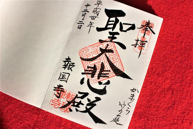 鎌倉三十三観音第10番の御朱印「聖大悲殿」