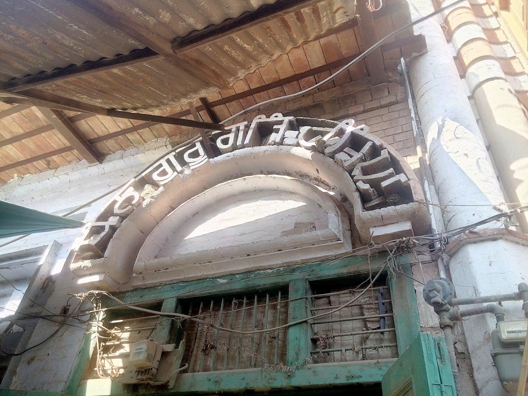 Gurmukhi Plaque