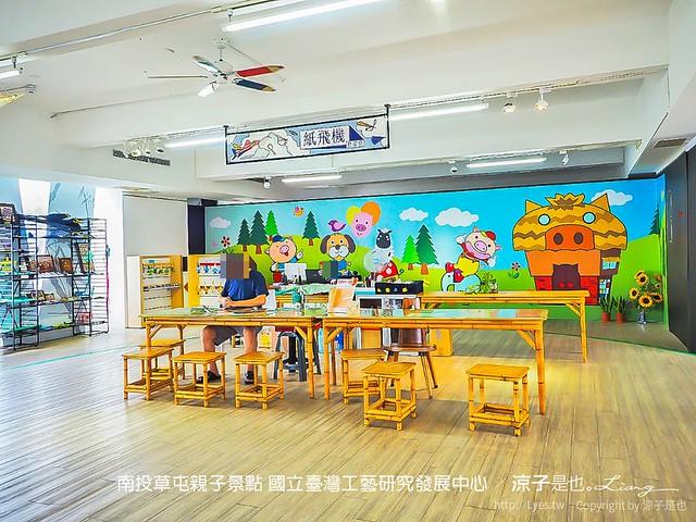 南投草屯親子景點 國立臺灣工藝研究發展中心 34