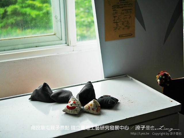 南投草屯親子景點 國立臺灣工藝研究發展中心 68