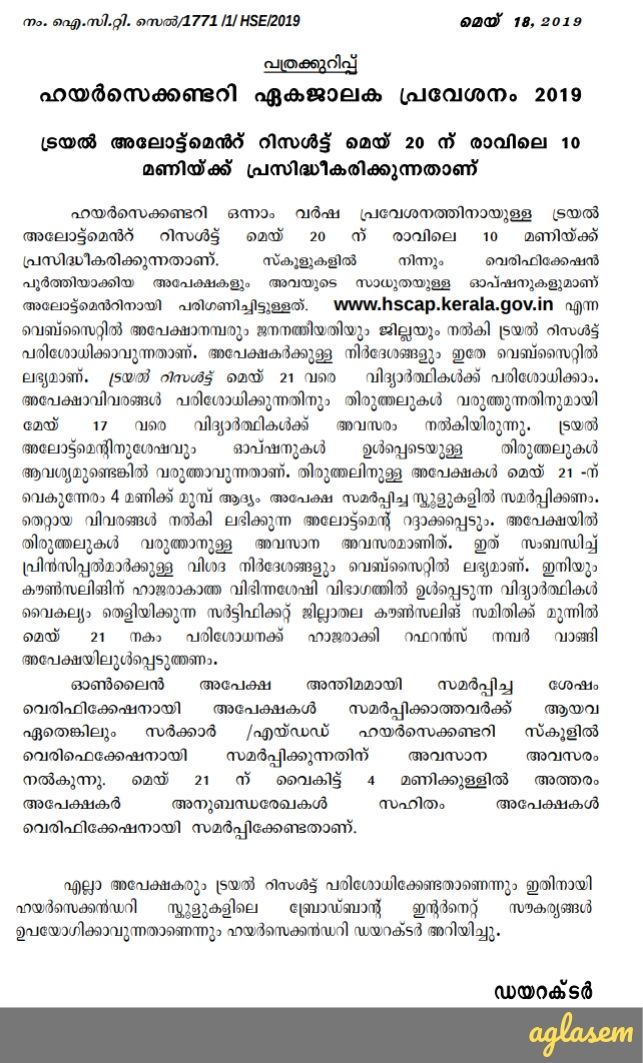 HSCAP Kerala Plus One Trial Allotment Result 2019 published at hscap.kerala.gov.in; Send correction by 21 May