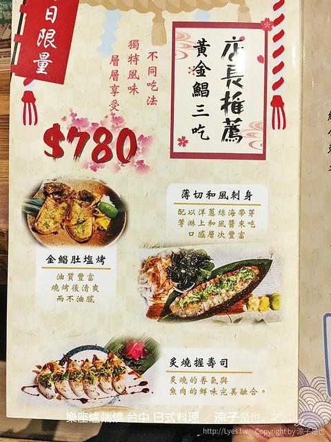 樂座爐端燒 台中 日式料理 5