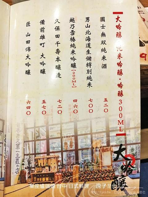 樂座爐端燒 台中 日式料理 16