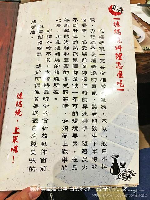 樂座爐端燒 台中 日式料理 18