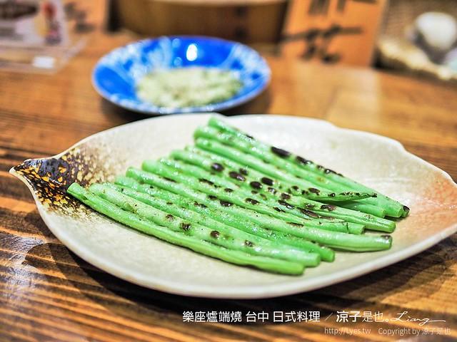 樂座爐端燒 台中 日式料理 28