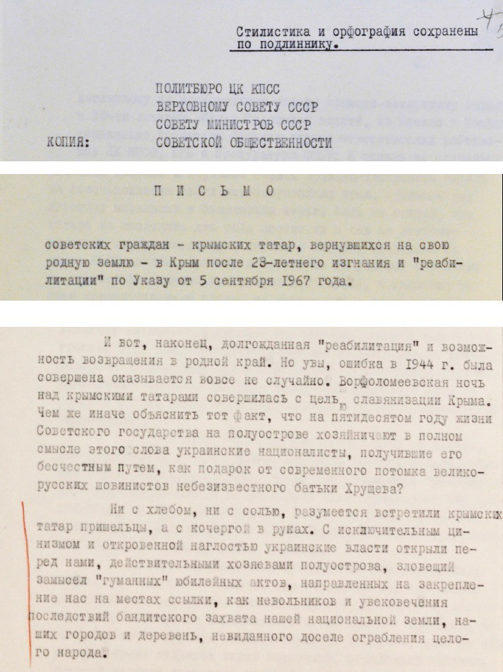 Письмо крымских татар вернувшихся из изгнания