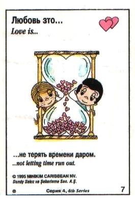 Полная коллекция фантиков из жвачки Love is...