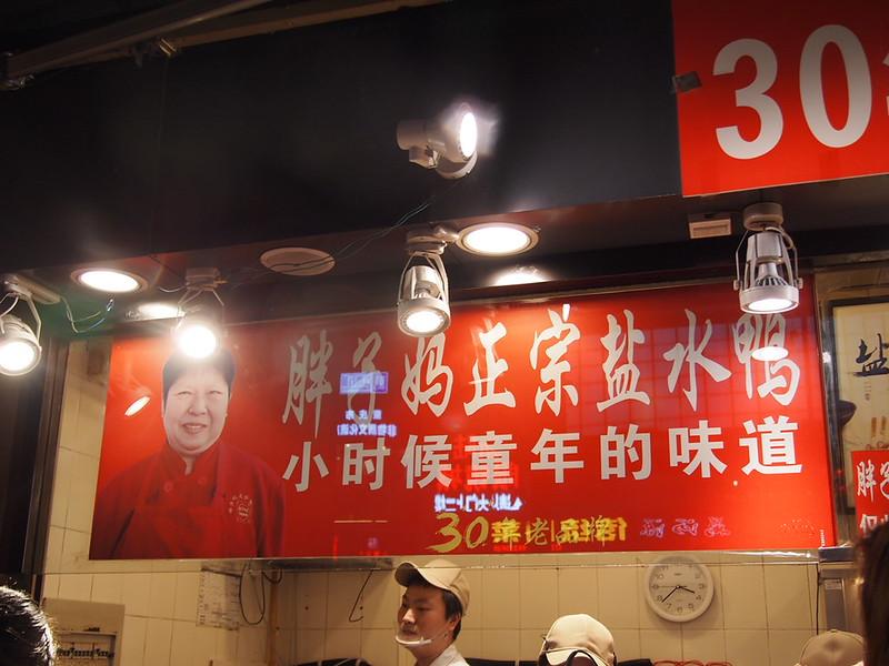 解放碑 重慶