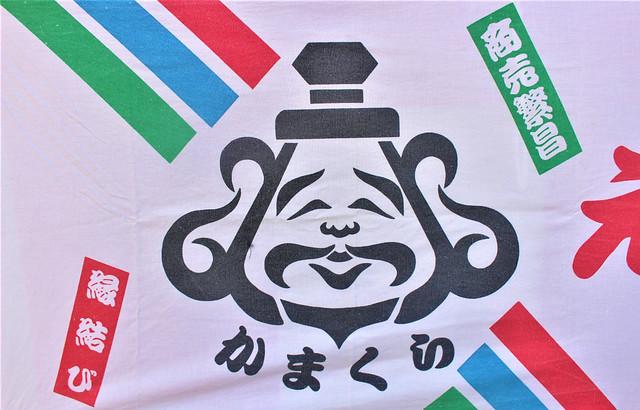 hongakuji-gosyuin033