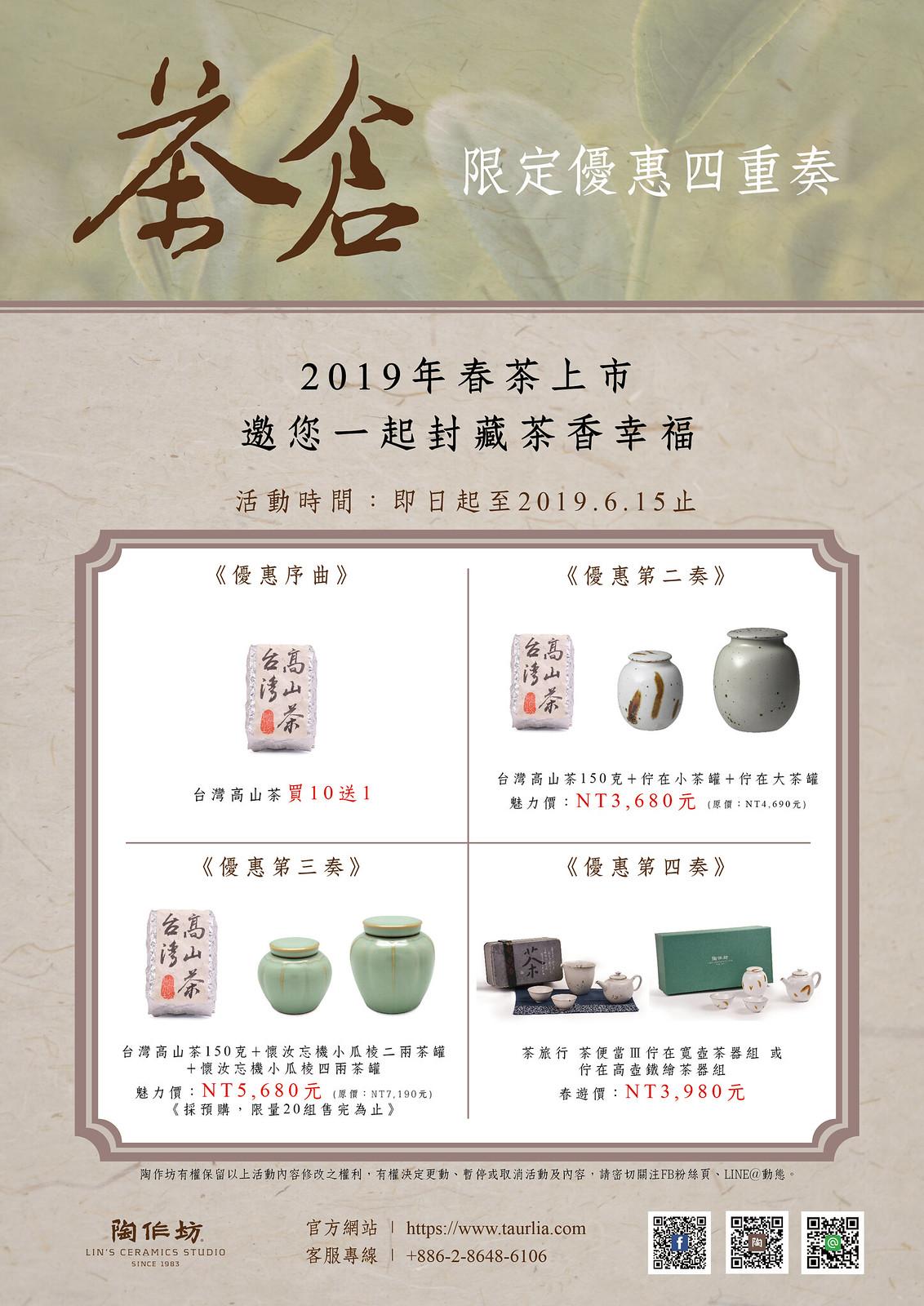 【台灣高山茶邀您一起體驗茶時光】