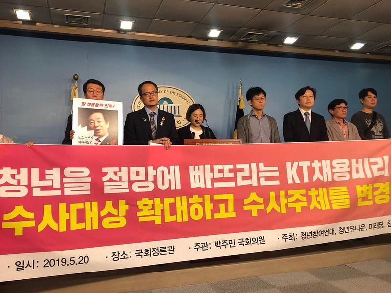 20190520_KT채용비리수사촉구기자회견