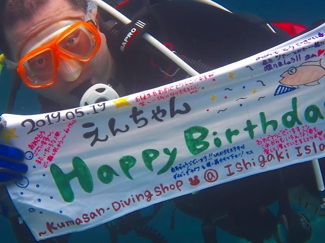 えんちゃん、お誕生日おめでとうございました!