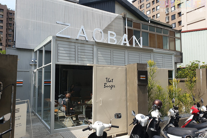 Zaoban Burger 早伴漢堡 (18)