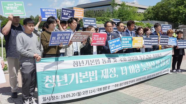 20190520_청년기본법촉구기자회견