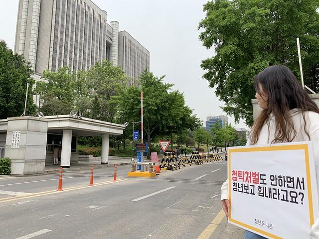 20190513_강원랜드채용비리재판피켓팅