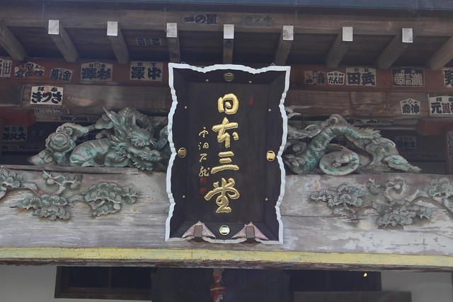 sazae-gosyuin029