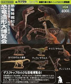海洋堂《膠囊Q博物館》「恐龍發掘記 恐龍造型大博覧會」!カプセルQミュージアム「恐竜発掘記 恐竜造形大博覧会」