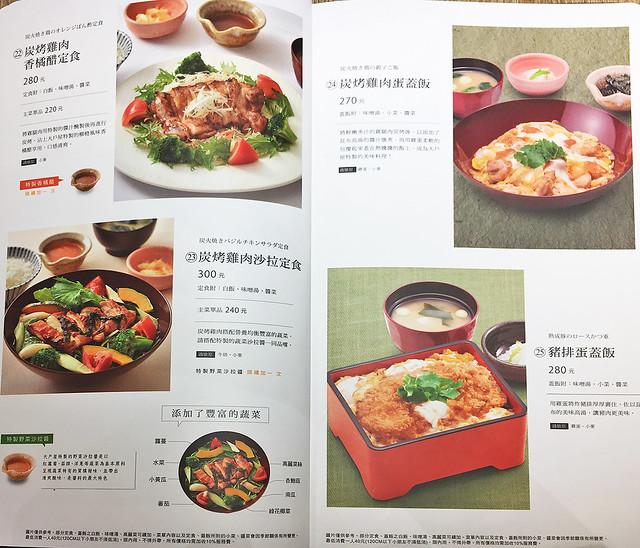 大戶屋菜單10