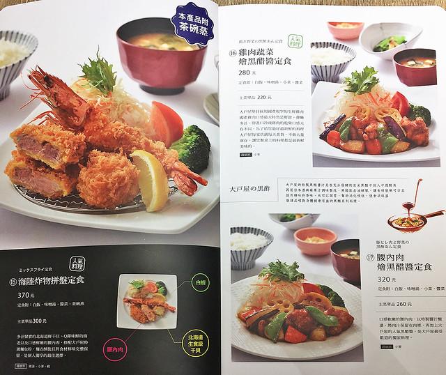 大戶屋菜單08