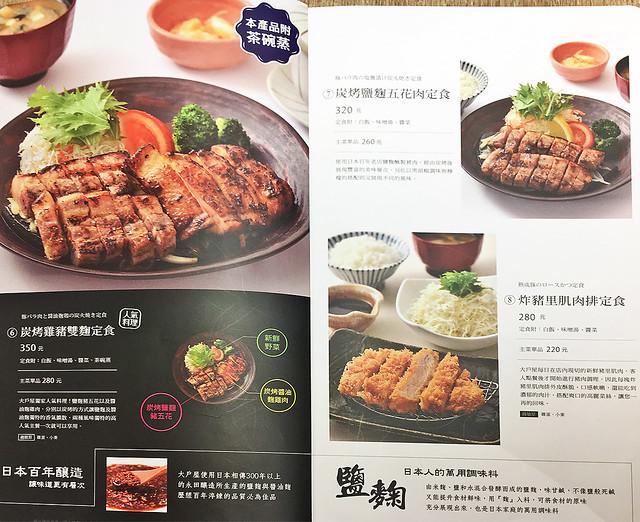 大戶屋菜單05